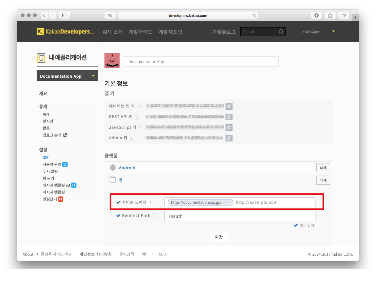 Kakao Developers Site Domain Configuration